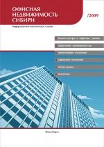 Итоги рейтинга бизнес-центров опубликованы в каталоге «Офисная недвижимость Сибири»
