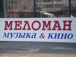 Открытие магазина «Меломан»